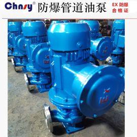 IHG立式单级管道循环泵 防爆不锈钢化工泵