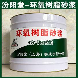 环氧树脂砂浆、良好的防水性能、环氧树脂砂浆