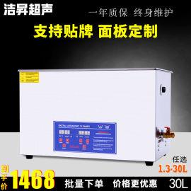 得康超声PS-100A小型超声波清洗机贴牌定制