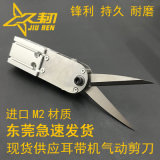 口罩机  气动剪刀n95高速双向动大小口耳带气剪