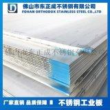 惠州不鏽鋼熱軋板,316L不鏽鋼熱軋板