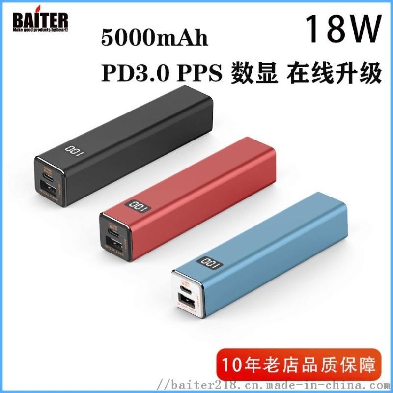 PD 18W-5000mAh移動電源
