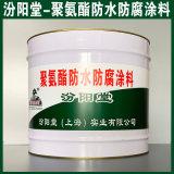 现货、聚氨酯防水防腐涂料、销售、聚氨酯防水防腐涂料