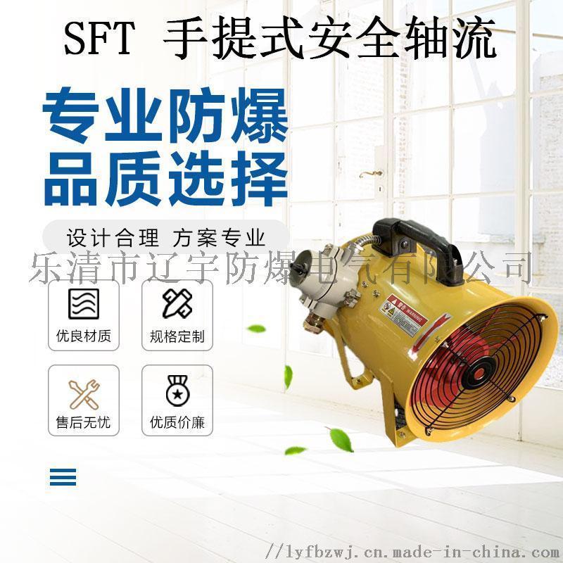 手提式风机SFT防爆轴流风机 质量保证 现货现发