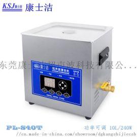 实验器械超声波清洗机康士洁PL-S40T功率可调