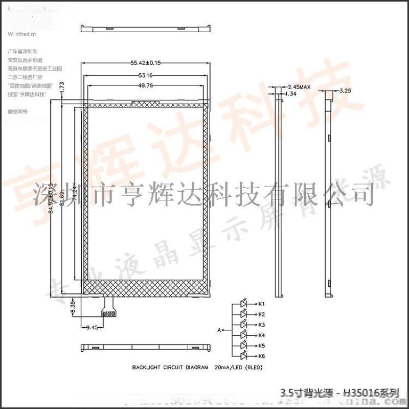 3.5寸显示屏背光源-H35016系列