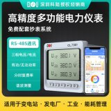 深圳科陆CL7331高精度三相多功能电力仪表