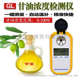 甘油折射仪浓度计丙三醇测试仪丙三醇浓度比重