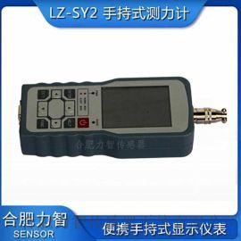 LZ-SY2高精度高频率手持式称重测力仪表
