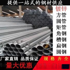 国标镀锌管热镀锌管 广东dn15-300热镀锌管