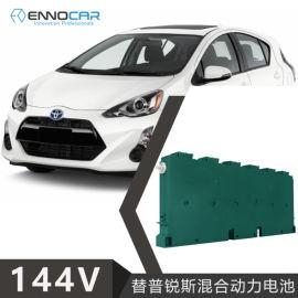适用于丰田普锐斯C Aqua铁壳汽车混合动力电池