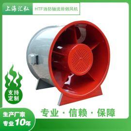 上海生产厂家直销HTF轴流斜流排烟风机