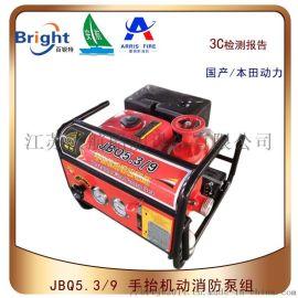 JBQ5.3/9手抬式机动消防泵组