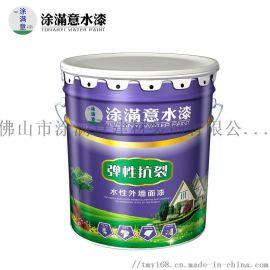 塗滿意外牆漆,塗料廠家,彈性外牆漆,抗裂外牆乳膠漆