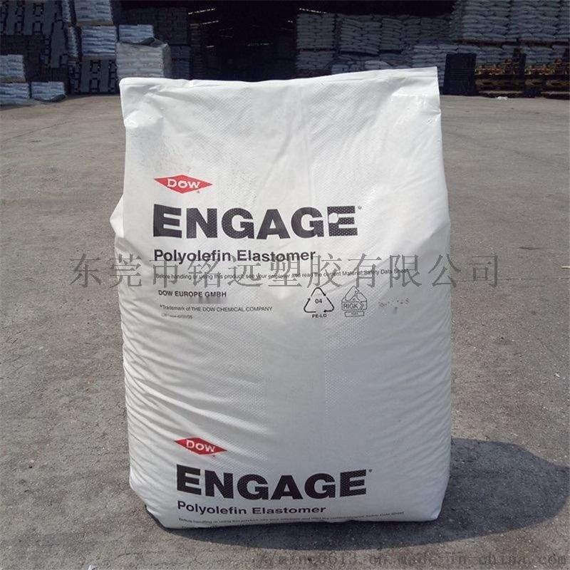 原包POE 8200 耐老化 高流动 PP增韧剂