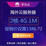 华为云海外云服务器2核4G香港服务器