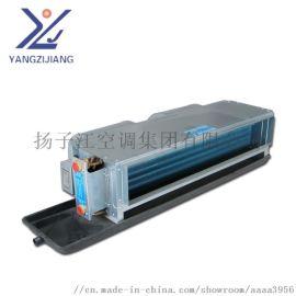 扬子江空调专业生产水系统卧式暗装风机盘管