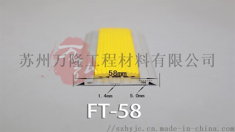 上海楼梯防滑条 供应 FH-45彩色胶条