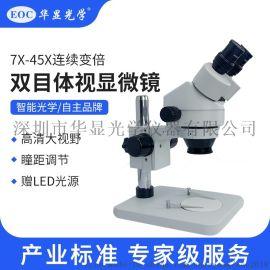 EOC华显光学双目体视显微镜7-45倍连续变倍