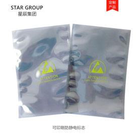 厂家定制防静电屏蔽袋 屏蔽自封袋 电子铝膜袋
