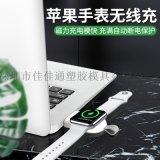 蘋果手錶無線充電器 USB磁吸充電器