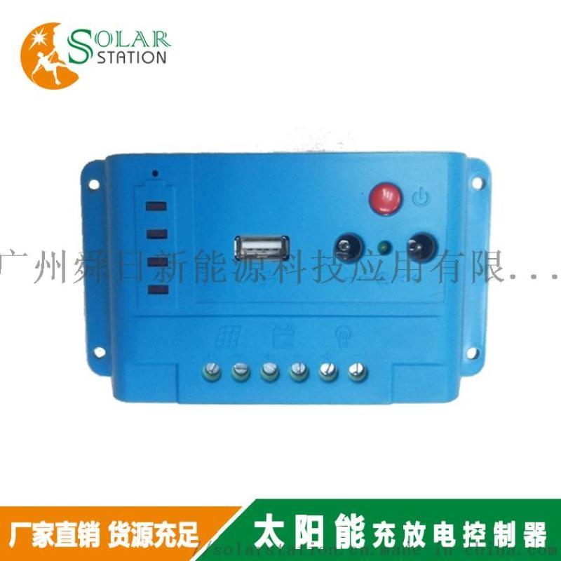 10A 12V24V帶USB太陽能充放電控制器