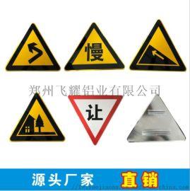 安全标识牌三角 示牌安全 示 告标志牌