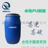 供应水性高硬度罩光树脂塑胶 塑料 金属罩光聚氨酯