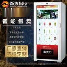 智能饮料冰箱 自助扫码售卖机 自动无人售货机