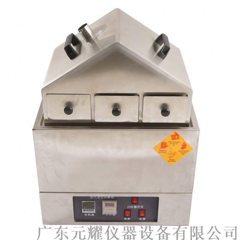 蒸汽测试箱YSA 元耀蒸汽测试 饱和蒸汽寿命测试箱