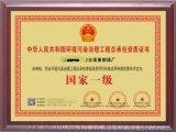 環境污染治理服務企業資質證書