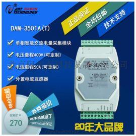 DAM-3501A(T)单相智能交流电量采集模块