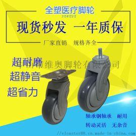 全塑医疗脚轮  塑料医疗医用轮