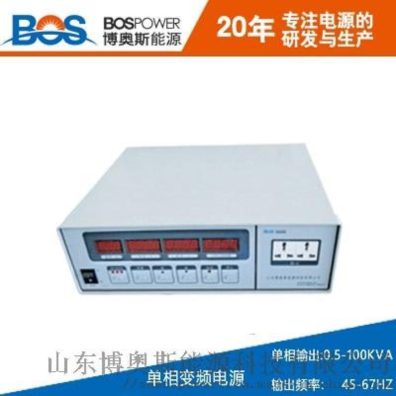 15KVA小功率变频电源博奥斯厂家直销