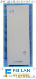 **工厂飞蓝水处理设备医用纯水机