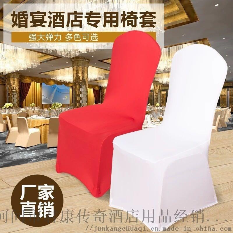 餐桌座椅套宴會婚慶婚禮連體白色彈力椅子套凳子套罩