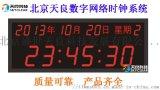 北京天良數位網路衛星時間同步系統