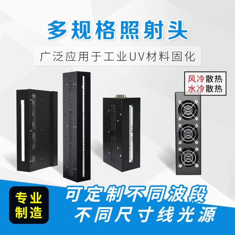 UV紫外固化机,UVLN81T,UVLED线光源