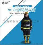 上海皓驹97款消防服