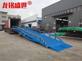 厂家直销6吨 8吨 10吨移动式登车桥