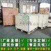 免熏蒸胶合板木箱 钢带箱钢边箱 设备包装箱