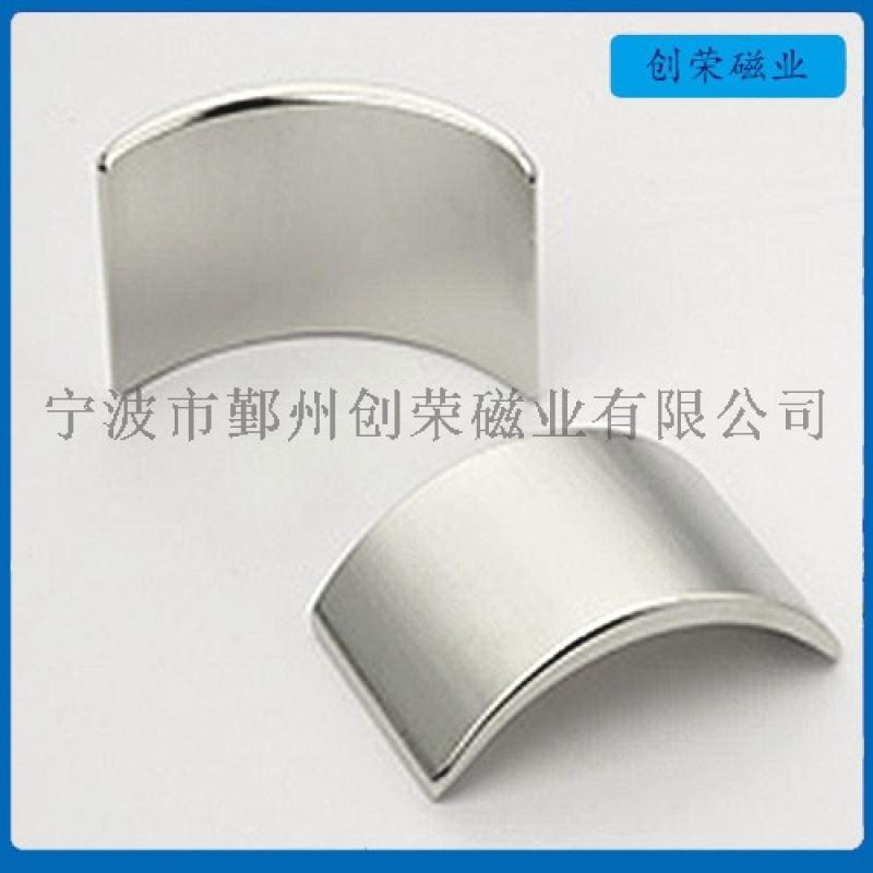 异形磁瓦-烧结钕铁硼永磁铁创荣磁铁