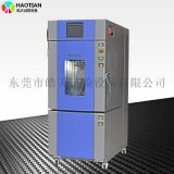 液晶显示LCD触摸式恒温恒湿机SME-60PF