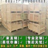 东莞宏杰升供应模具消毒木箱 真空包装环保木箱