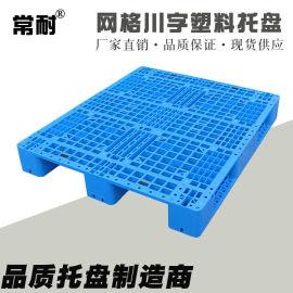 网格川字型塑料托盘