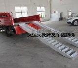 光輪壓路機鋁合金爬梯,壓路機鋁爬梯壓實機械爬車專用