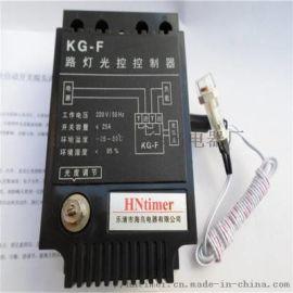 KG-F路灯光控开关220V感应自动路灯