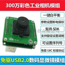USB2.0免驱高清300万像素摄像头模组