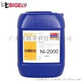 氨基磺酸镍电镀添加剂 氨基磺酸镍药水 镀镍光亮剂