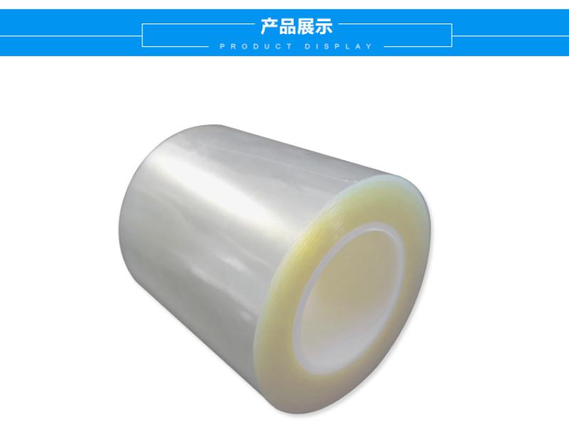 SP-150ME单层PET透明保护膜中粘性数码液晶屏幕保护膜防刮花膜
